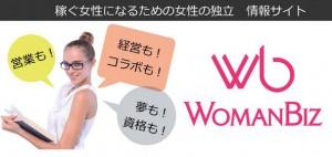 WomanBiz写真
